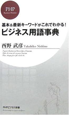 ビジネス用語事典 (PHPビジネス新書)