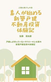 [佐藤 凛太郎]の素人が始める新築戸建投資体験記