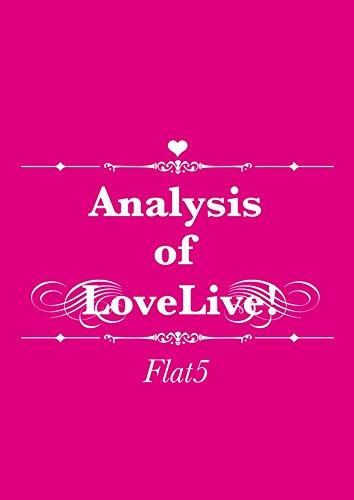 anisonchou ga lovelive no chord shinkou wo kaisetsu shitemita: analysis of lovelive (Japanese Edition)