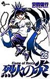 烈火の炎 (26) (少年サンデーコミックス)