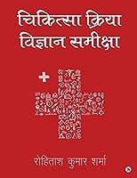 Chikitseya Kriya Vigyan Samiksha