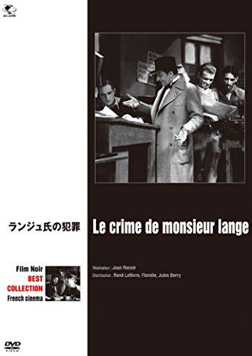 ランジュ氏の犯罪 [DVD]