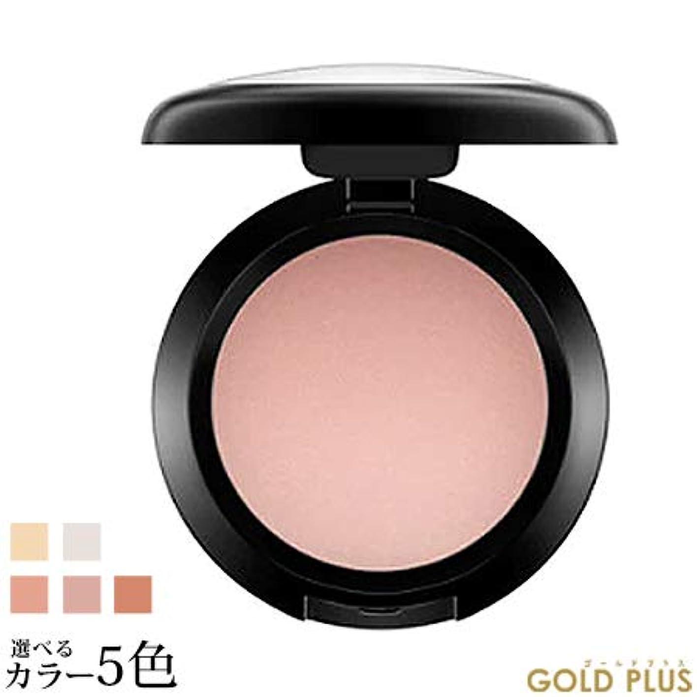 関係ない立ち寄るパークマック クリーム カラー ベース 選べるカラー5色 -MAC- ルーナ