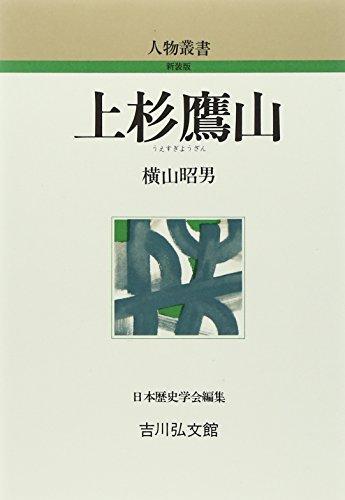 上杉鷹山 (人物叢書)