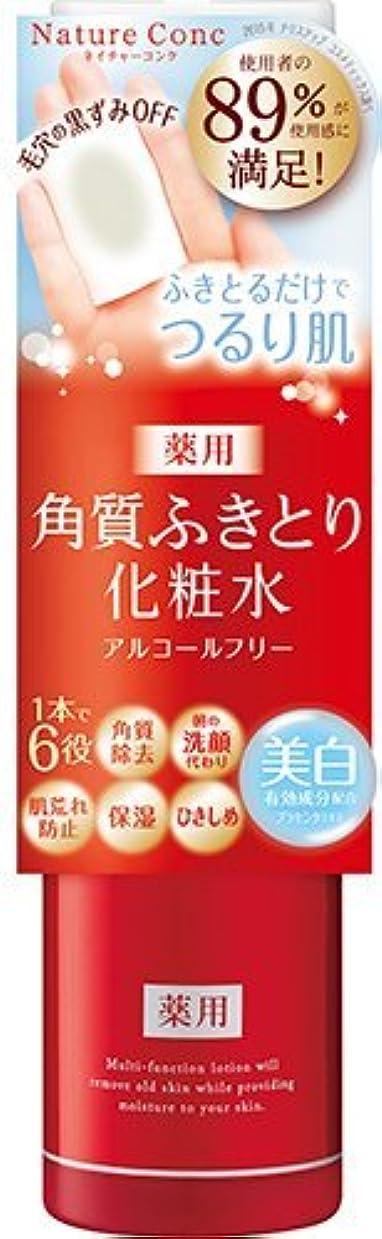 チャンバー電球公平ネイチャーコンク 薬用クリアローション 200mL (医薬部外品)