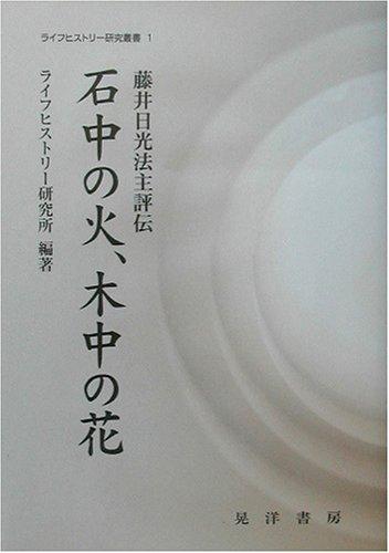 石中の火、木中の花―藤井日光法主評伝 (ライフヒストリー研究叢書)