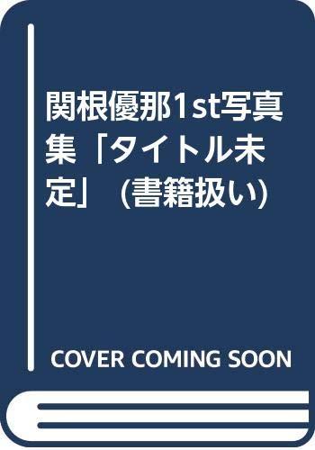 関根優那1st写真集「夕凪」 (書籍扱い)