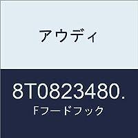 アウディ Fフードフック 8T0823480.