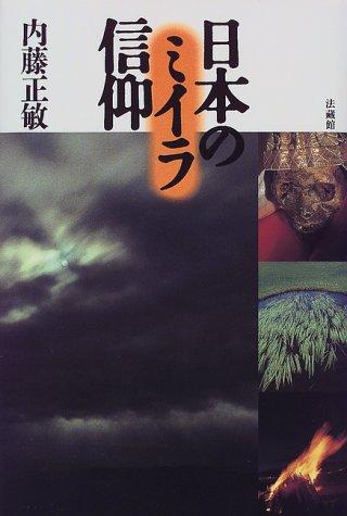 日本のミイラ信仰