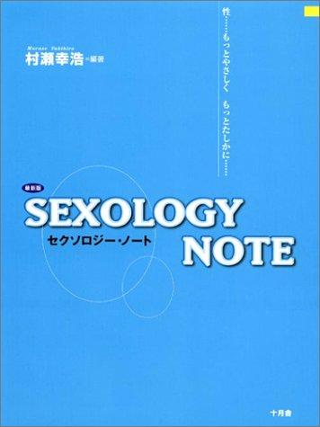最新版 セクソロジー・ノート―性…もっとやさしくもっとたしかに…