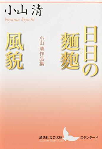 日日の麺麭/風貌 小山清作品集 (講談社文芸文庫)の詳細を見る