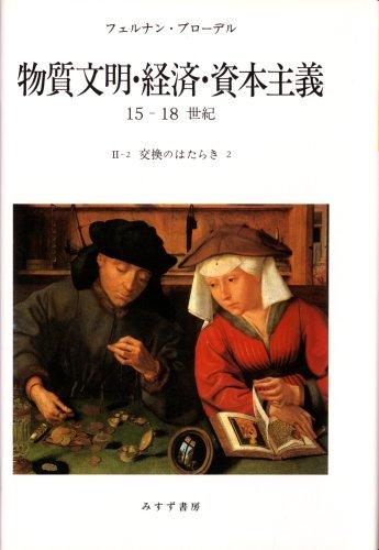 交換のはたらき (物質文明・経済・資本主義15‐18世紀)の詳細を見る