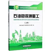 石油勘探测量工(上石油石化职业技能培训教程)