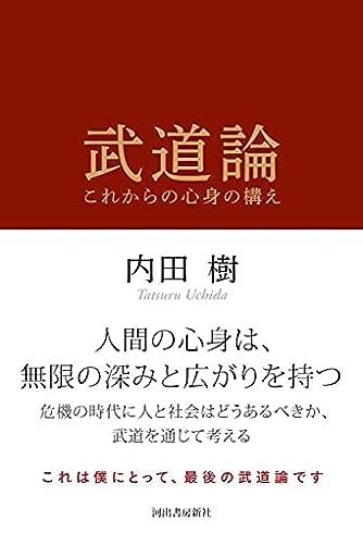 武道論: これからの心身の構え