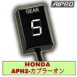 AIpro(アイプロ)APH2 シフトインジケーター ギアポジション CB250R MC52 CRF250M/L MD38 CRF250RALLY ラリー MD44 レブル250 レブル500 MC39 PC60 VTR250 JBK-MC33 GL1800 GoldWing ゴールドウィング F6B F6C SC53 SC68 CTX1300 SC74 CTX1800 SC46 (LEDホワイト)
