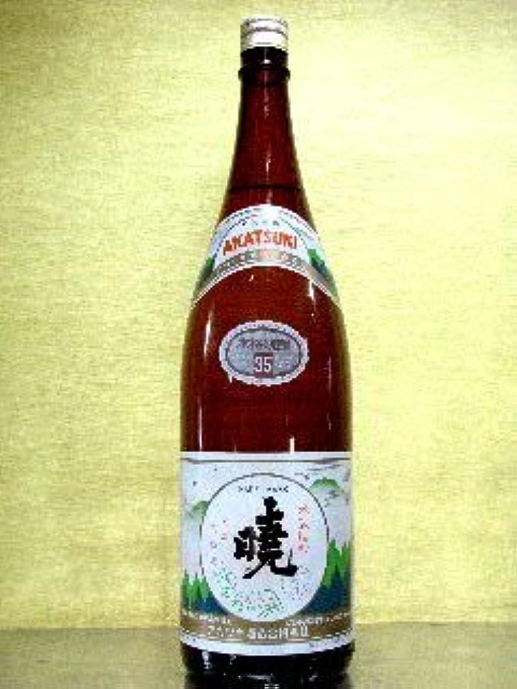 反映する食事オークション暁 米焼酎 35度 1.8L