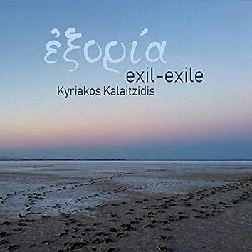 Exil-Exile (Εξορία)