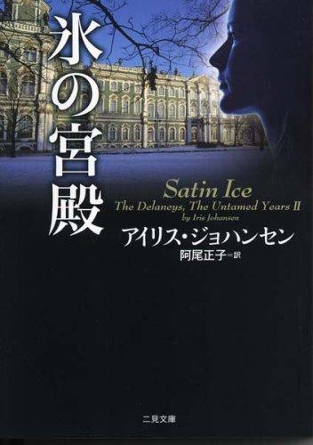 氷の宮殿 (二見文庫 ザ・ミステリ・コレクション)の詳細を見る