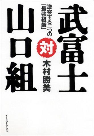 武富士対山口組—激突する二つの「最強組織」
