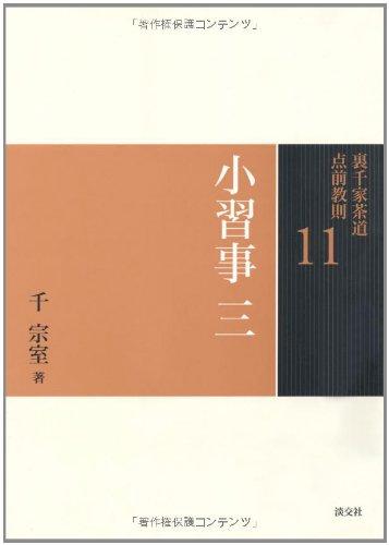 11 小習事 三 (裏千家茶道 点前教則)