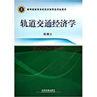 Ministry of Education rail transport economics textbook economics specialty(Chinese Edition)