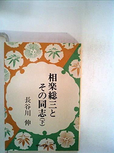 相楽総三とその同志 下巻 (中公文庫 A 27-7)