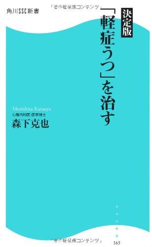 決定版 「軽症うつ」を治す  角川SSC新書