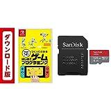 ナビつき! つくってわかる はじめてゲームプログラミング|オンラインコード版 + サンディスク microSD 128GB