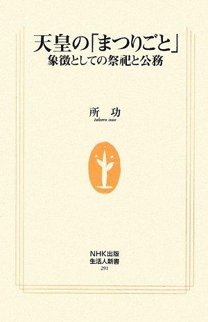 天皇の「まつりごと」―象徴としての祭祀と公務 (生活人新書)