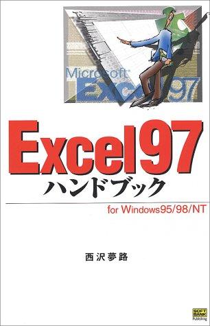 Excel97ハンドブック―for Windows95/NT (Handbook (2))