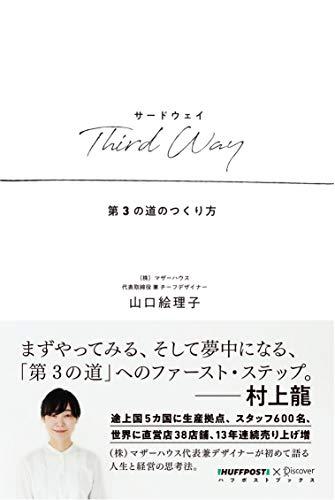 Third Way(サードウェイ) 第3の道のつくり方 (ハフポストブックス)