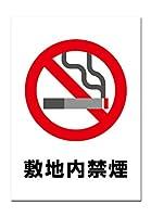 【ステッカー】敷地内禁煙