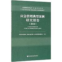 应急管理典型案例研究报告(2019)