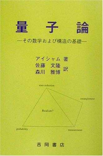 量子論―その数学および構造の基礎 (物理学叢書 (93))