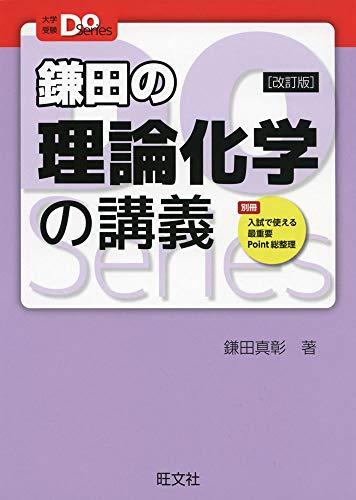 旺文社『大学受験Doシリーズ鎌田の理論化学の講義』