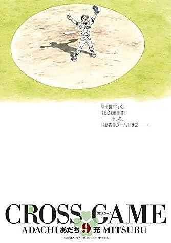 クロスゲーム (9) (少年サンデーコミックススペシャル)