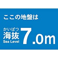 TRUSCO(トラスコ) 海抜ステッカー 7.0m (2枚入) TKBS-70
