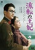流転の王妃[DVD]