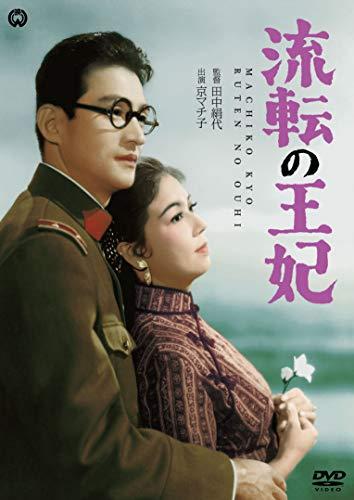 流転の王妃 [DVD]