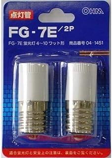 グロー球 FG−7E 2個