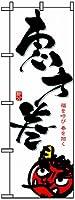 のぼり旗「恵方巻」