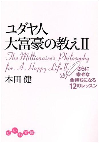 ユダヤ人大富豪の教え〈2〉さらに幸せな金持ちになる12のレッスン (だいわ文庫)