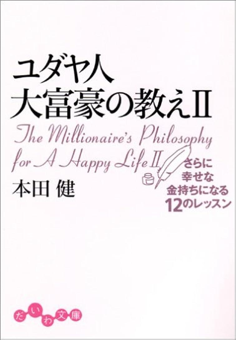 ストレージ切り離すオプショナルユダヤ人大富豪の教え〈2〉さらに幸せな金持ちになる12のレッスン (だいわ文庫)