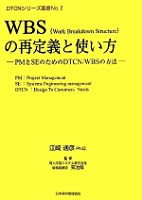 WBS(Work Breakdown Structure)の再定義と使い方―PMとSEのためのDTCN/WBSの方法 (DTCNシリーズ叢書)