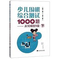 少儿围棋综合测试1000题-------从10级到1段(下)