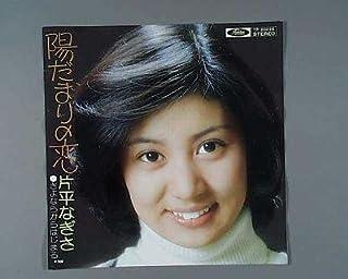 陽だまりの恋 [EPレコード 7inch]