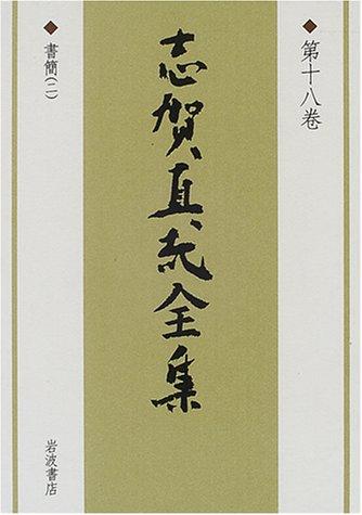 志賀直哉全集〈第18巻〉書簡(2)