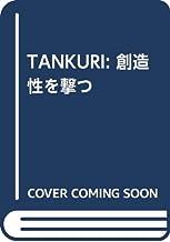 TANKURI: 創造性を撃つ