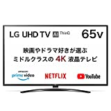 LG 65型 4Kチューナー内蔵 液晶 テレビ 65UN8100PJA IPS パネル TruMotion 120 (2倍速相当) 2020年モデル