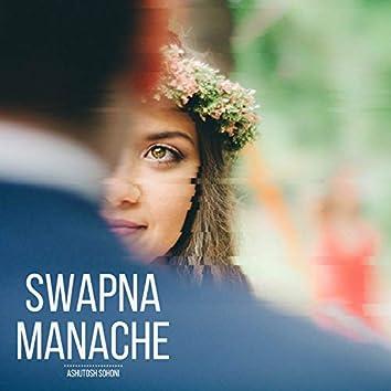 Swapna Manache-Tvc